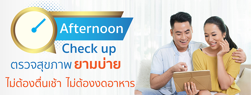 Afternoon Check up Banner