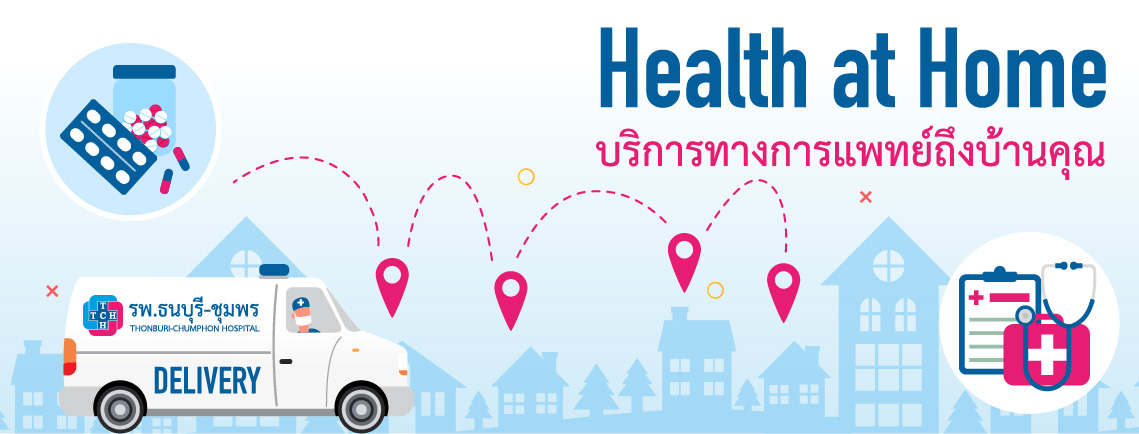 Health At Home Banner