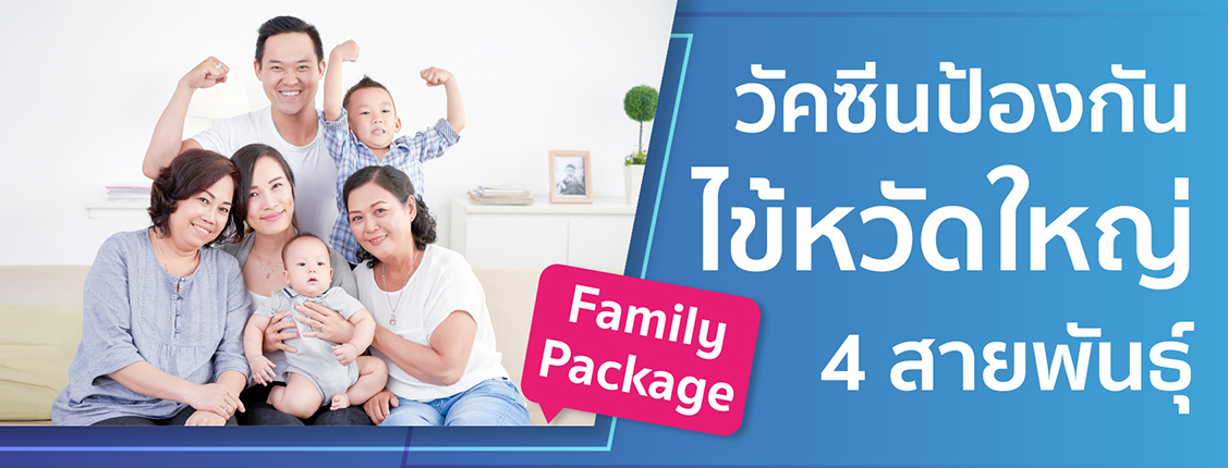 Vaccine family package banner